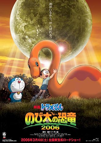 Doraemon: Nobita`s Dinosaur (2006)