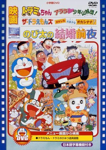Nobita no Kekkon Zenya: The night before a wedding
