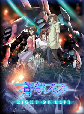 Fafner in the Azure: Right of Left