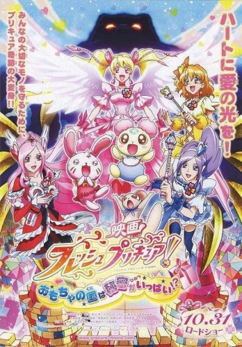 Fresh Precure! Movie