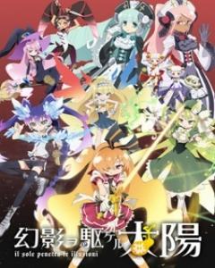 Genei wo Kakeru Taiyou Episode 13