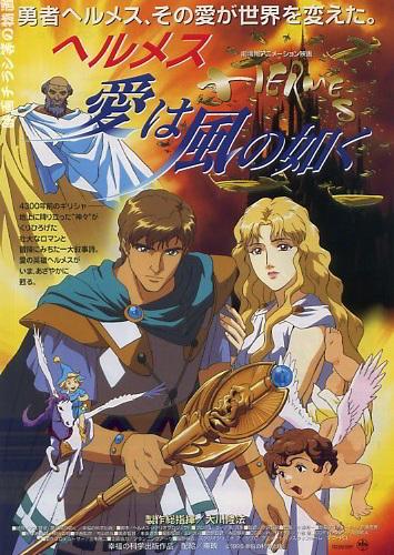 Hermes Winds of Love
