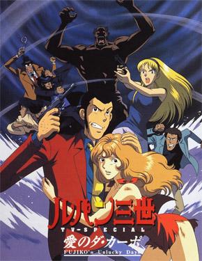 Lupin III: Fujikos Unlucky Days