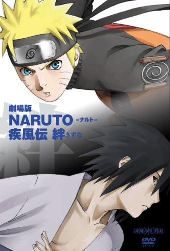 Naruto Shippuuden Movie 2: Kizuna