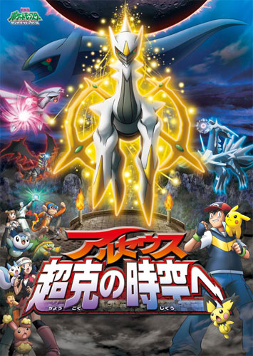 Pokemon Movie 12: Arceus - Choukoku no Jikuu e