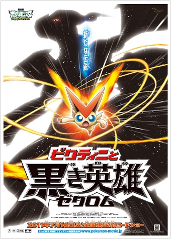 Pokemon Movie 14: Victini to Kuroki Eiyuu Zekrom