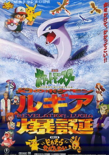 Pokemon Movie 2: Maboroshi no Pokemon Lugia Bakutan