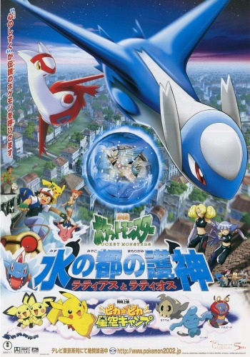 Pokemon Movie 5: Mizu no Miyako no Mamorigami Latias to Latios