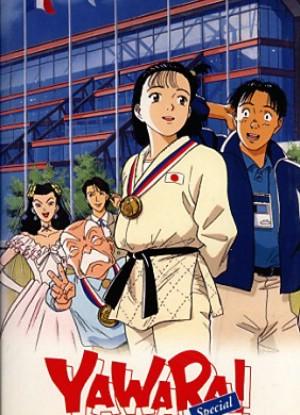 Yawara! A Fashionable Judo Girl