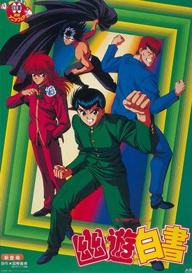 Yu Yu Hakusho: The Golden Seal