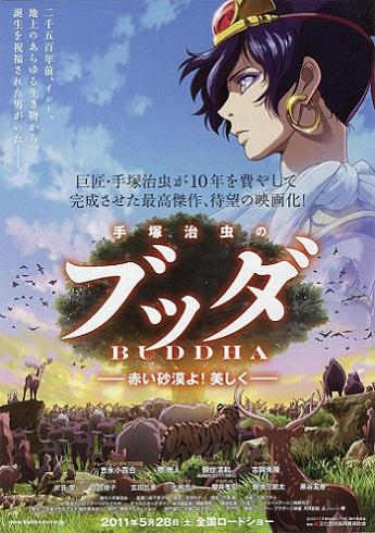 Osamu Tezuka`s Buddha Movie 1