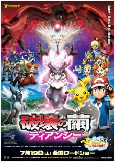Pokemon Movie 17: Hakai no Mayu to Diancie