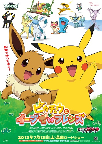 Pokemon Movie 16 Special: Pikachu to Eievui Friends