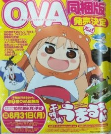Himouto! Umaru-chan OVA