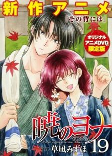 Akatsuki no Yona: Sono Se niwa