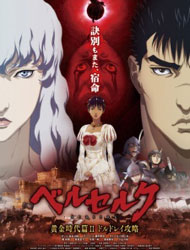 Berserk: Golden Age Arc II - The Battle for Doldrey